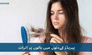 بال بے رونق اور کمزور ہونا، پیریڈز کے سبب ہونے والے بالوں پر 3بڑے اثرات