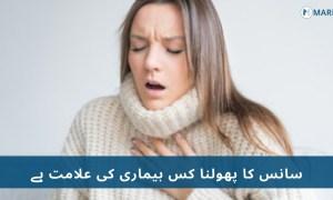 سانس کا پھولنابہت عام ہے، کیاآپ بھی اس مسئلے میں مبتلا ہیں