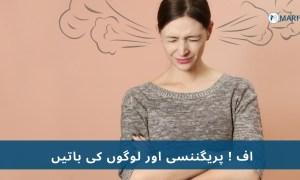 پریگننسی اور توہم پرستی، حمل کے دوران شوہر کی قربت ابارشن کا باعث ہو سکتی ہے 5 ایسے وہم جن کے بارے میں جاننا ضروری