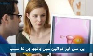 خواتین میں بانجھ پن کا بڑا سبب پی سی اوز کی 4 بڑی علامات و اسباب