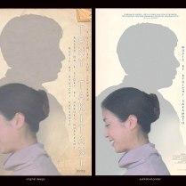 Tony Takitani Theatrical Poster (left: original design, right: published design)