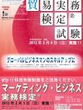 2012年2月5日実施試験ポスター
