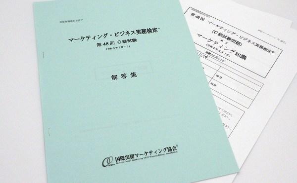 マーケティング・ビジネス実務検定(R)C級第48回本試験問題