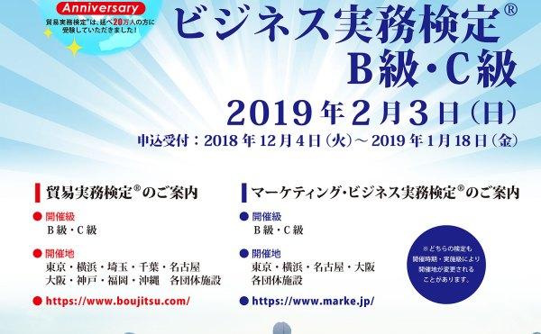 2019年2月3日実施試験ポスター