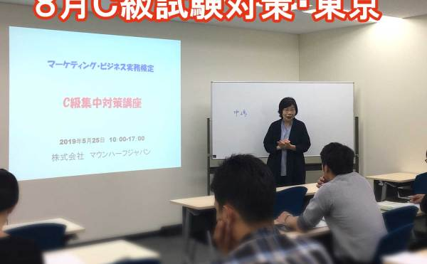C級集中対策講座(2019年8月試験対策・東京)