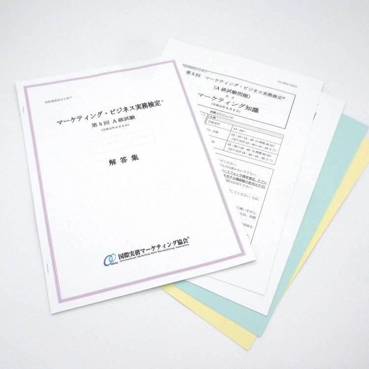 マーケティング・ビジネス実務検定®第5回A級本試験問題