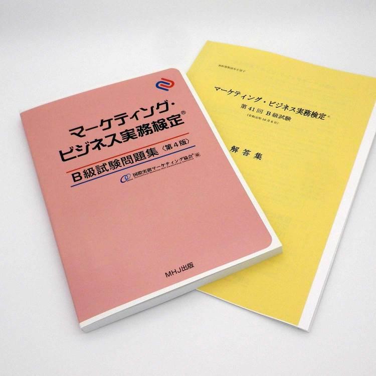 マーケティング・ビジネス実務検定(R)B級セット1