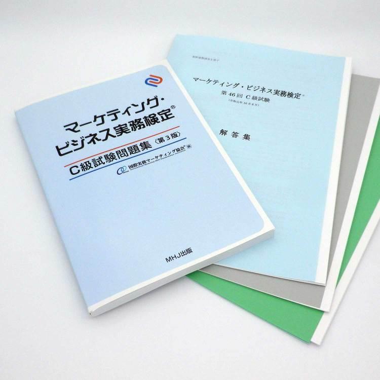 マーケティング・ビジネス実務検定(R)C級セット3