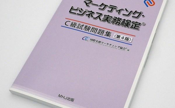マーケティング・ビジネス実務検定®C級試験問題集〈第4版〉