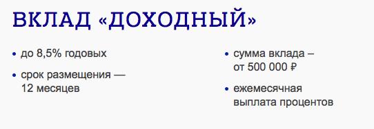 вклад почта банка Доходный: условия