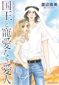 ハーレクインコミックス【国王と寵愛なき愛人】ネタバレと感想