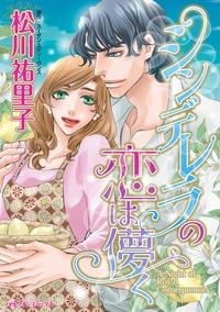 ハーレクインコミックス【シンデレラの恋は儚く】ネタバレと感想