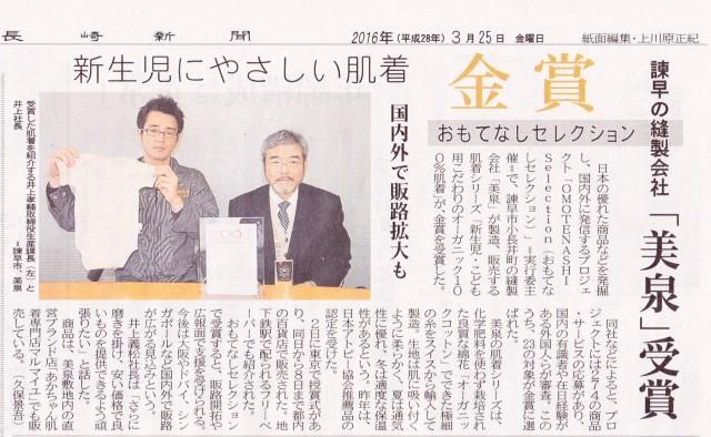 newspaper2016_03