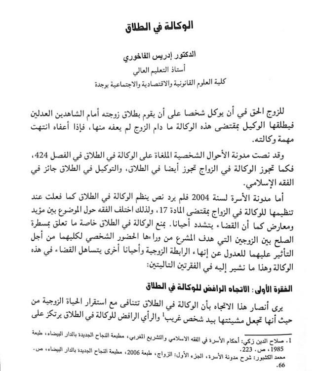 إدريس الفاخوري الوكالة في الطلاق مجلة مغرب القانون
