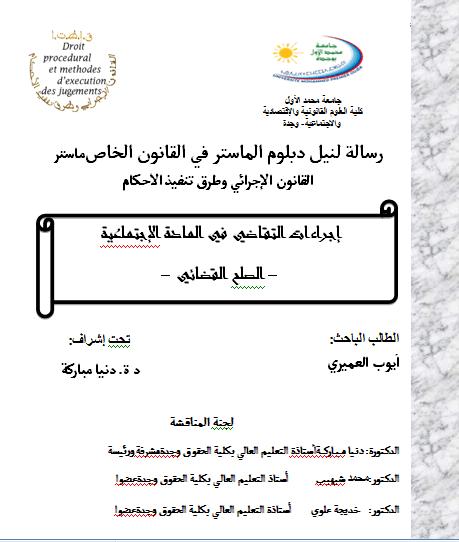 إجراءات التقاضي في المادة الاجتماعية الصلح القضائي مجلة مغرب القانون