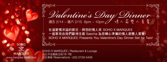 SOHO X MARQUEE Valentines Dinner