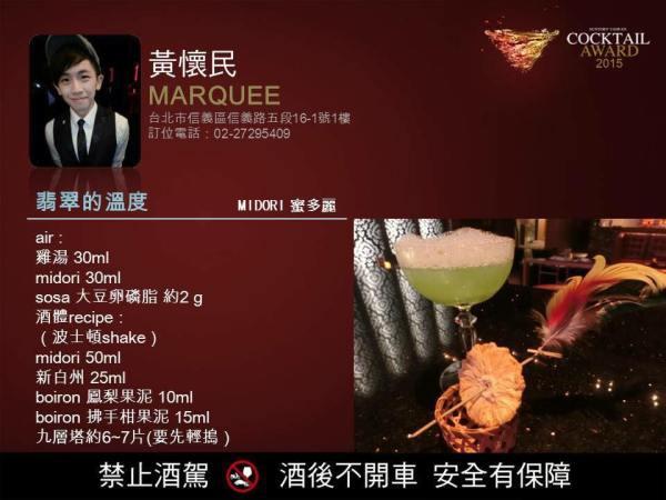2015第五屆台灣三得利調酒競賽晉級決賽參賽調酒作品活動