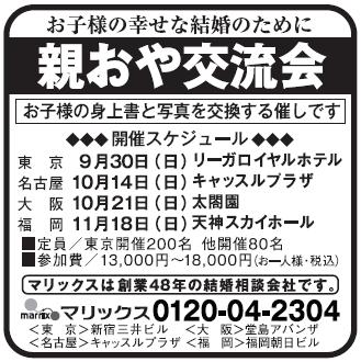 読売新聞2018年08月11日1面全国版