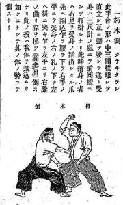 Kuchiki-taoshi - judo timeline