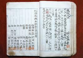 Kyoju Dairi - aikido timeline