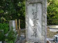 Tomba O'Sensei Morihei Ueshiba