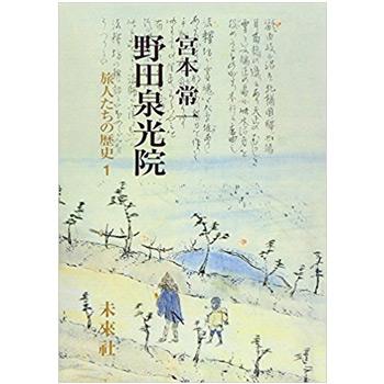 宮本 常一著 野田泉光院 (旅人たちの歴史)