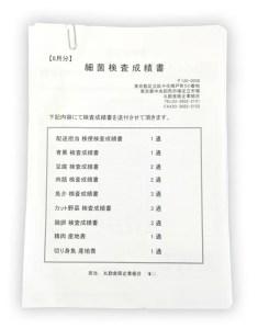 細菌検査成績表