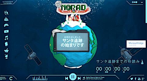 Official NORAD Santa Tracker.png