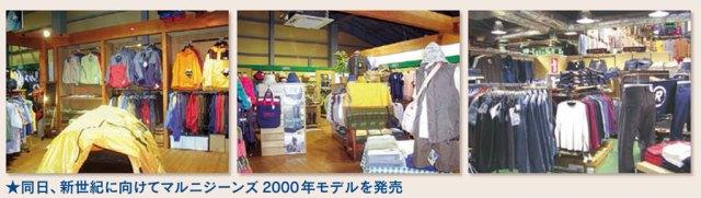 2000年 新井店リニューアル