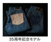 マルニ35周年記念モデル