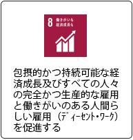 SDG's8