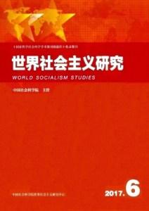 Copertina del sesto numero del 2017 di World Socialism Studies