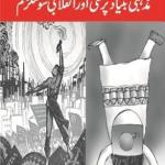 مذہبی بنیاد پرستی اور انقلابی سوشلزم