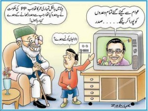 PPP promises cartoon
