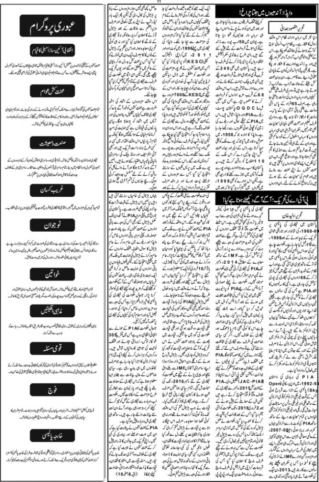 Worker Nama Issue 5 May 2016 - Page 11