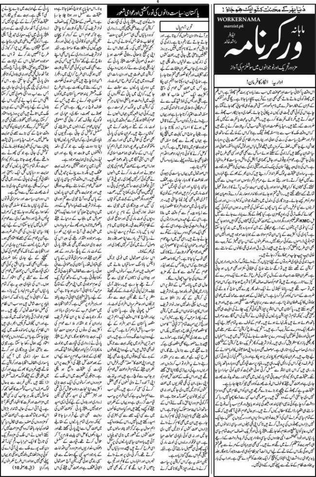 Worker Nama Issue 5 May 2016 - Page 6