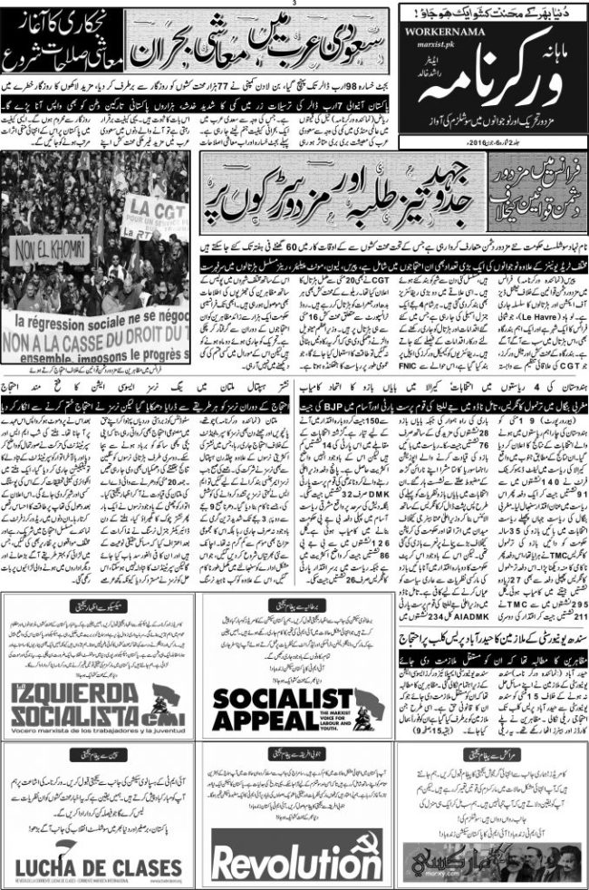 Page 3-Worker Nama Issue June 2016
