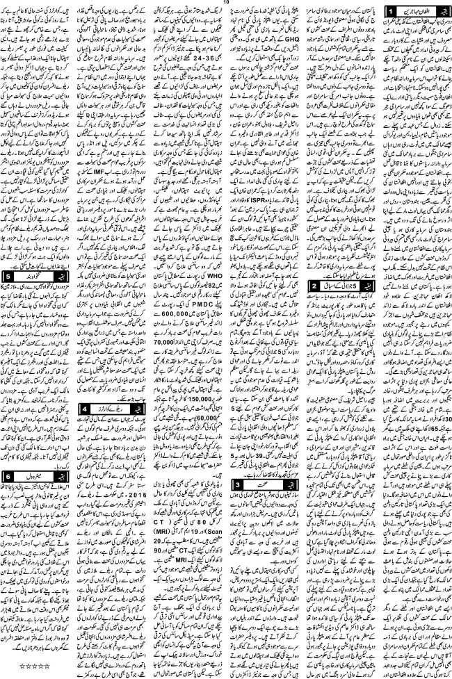 Page 10 Worker Nama Issue July 2016