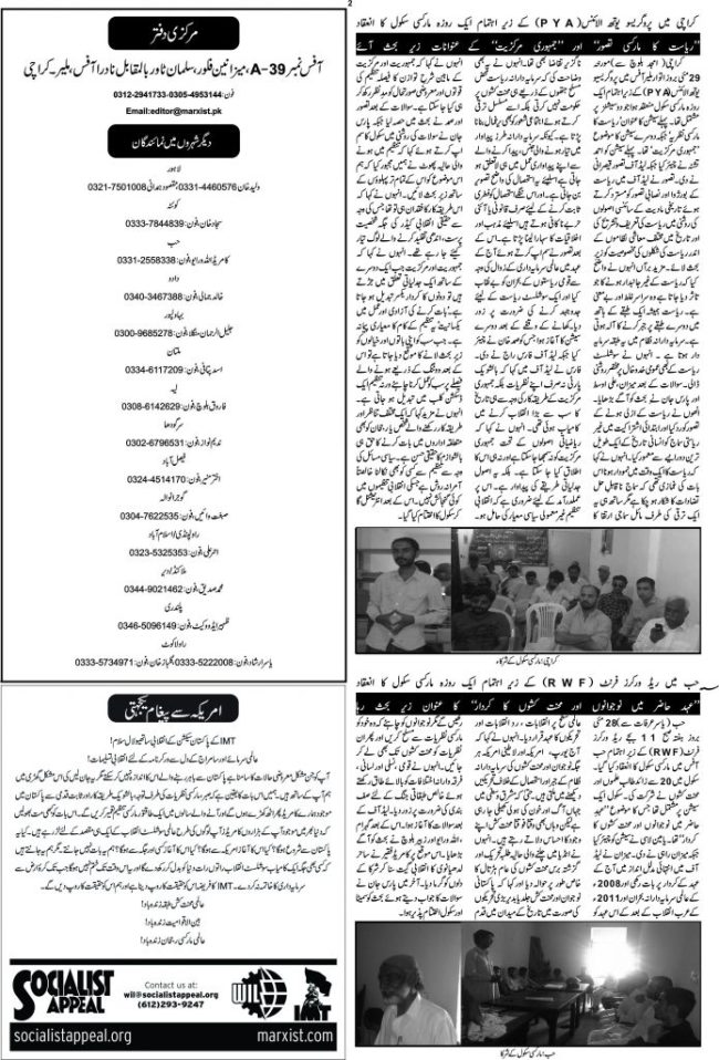 Page 2 Worker Nama Issue July 2016