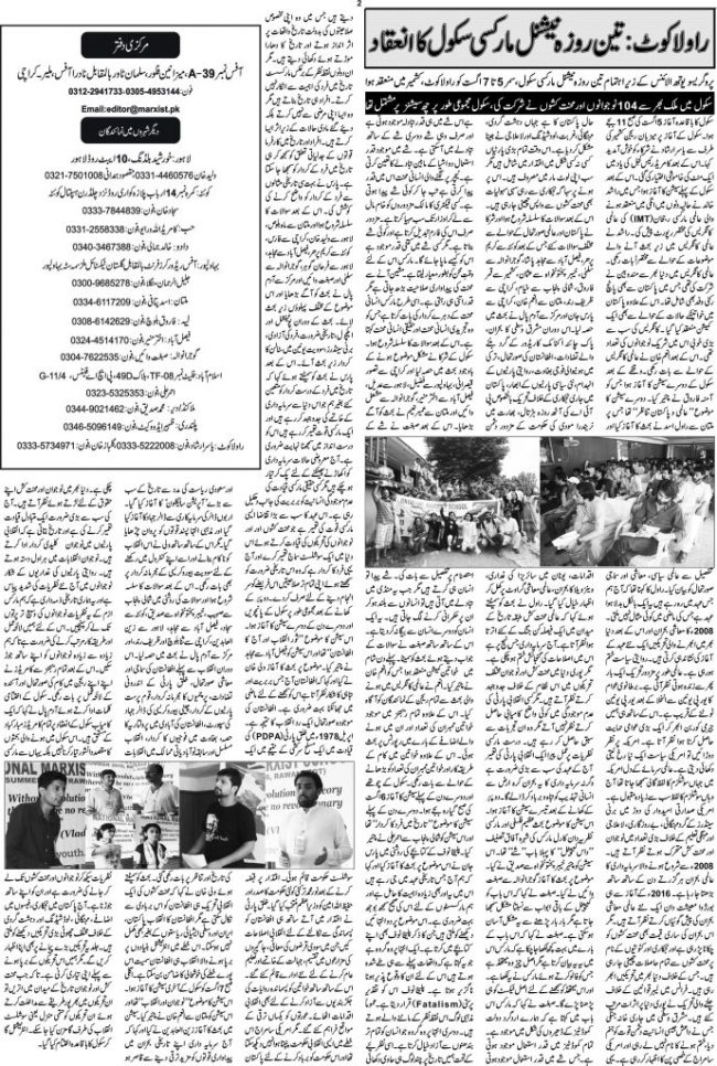 page-2-worker-nama-issue-september-2016