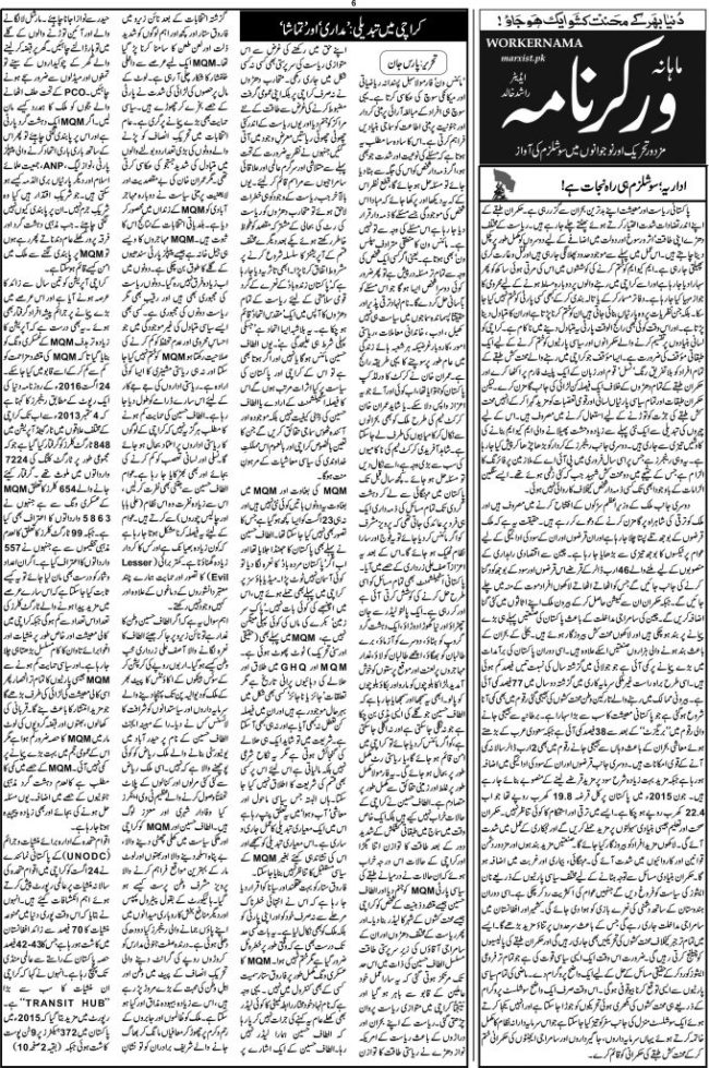 page-6-worker-nama-issue-september-2016