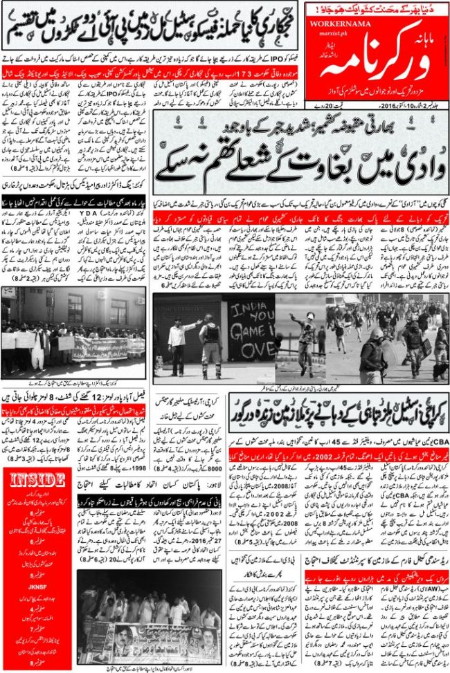 front-page-worker-nama-issue-october-2016