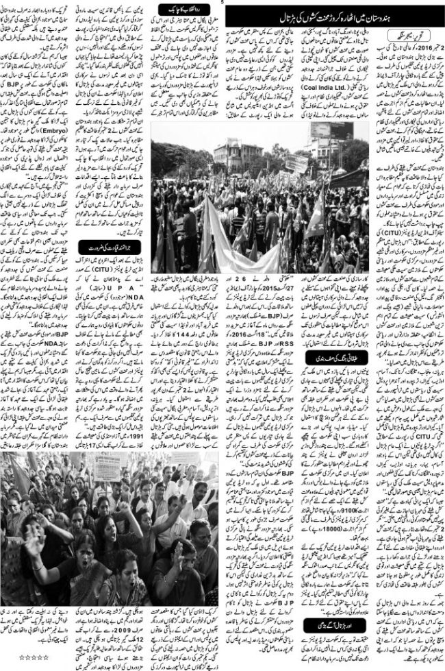page-5-worker-nama-issue-october-2016