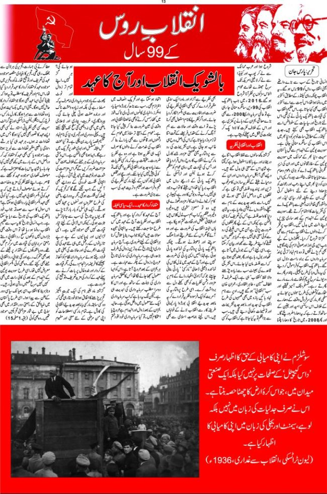page-13-worker-nama-special-edition-on-99th-anniversary-ofbolshevik-day