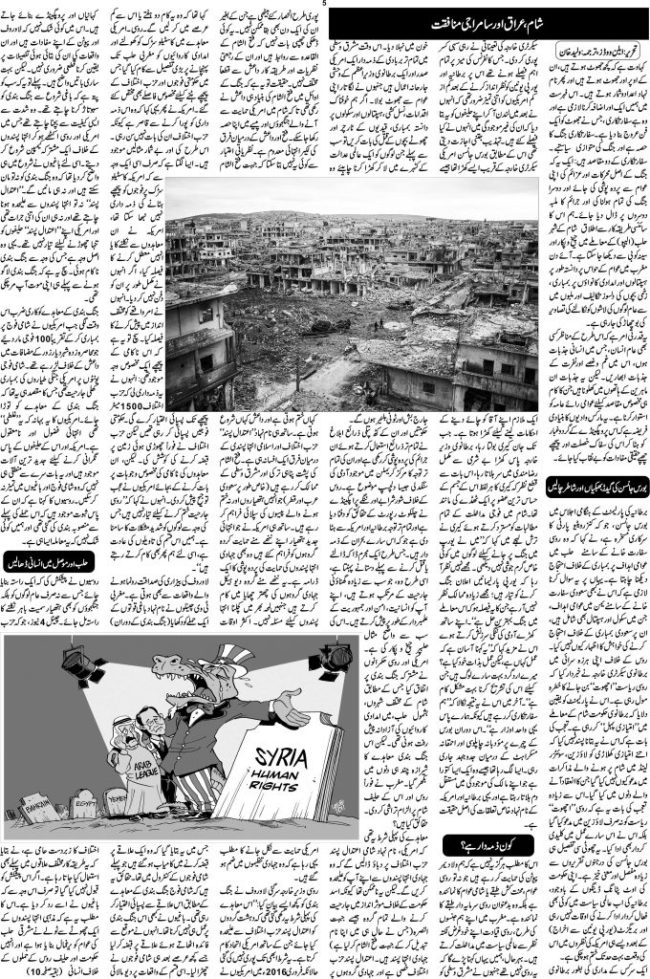 page-5-worker-nama-issue-november-2016