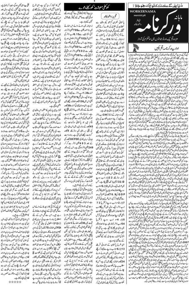 page-6-worker-nama-issue-november-2016