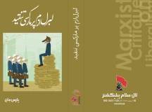 سرورق کتاب ''لبرلزم پر مارکسی تنقید''