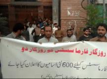 کوئٹہ: بیروزگار فارماسسٹس کا پریس کلب کے سامنے احتجاجی مظاہرہ، بلوچستان اسمبلی کے سامنے دھرنے کا اعلان!