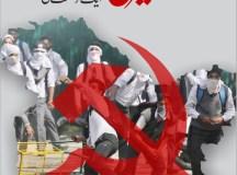 کتاب: ''کشمیر کی آزادی۔۔۔ایک سوشلسٹ حل''کا پیش لفظ