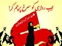 8 مارچ: اب صدیوں کے اقرارِ اطاعت کو بدلنے، لازم ہے کہ انکار کا فرماں کوئی اترے!